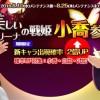 魔法タイプ新キャラ『小喬』キターー!白龍など新キャラ3体のガチャ排出確率2倍にアップ中~8月25日まで!